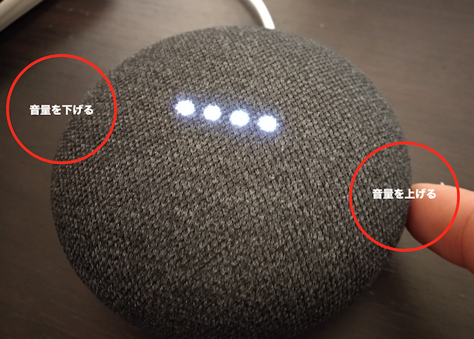 google-home-mini-volume