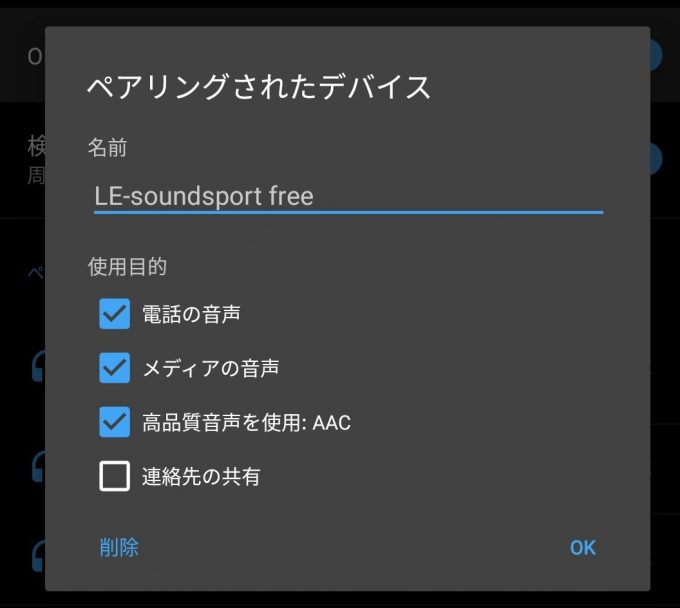 bose-soundsport-free-bluetooth-codec