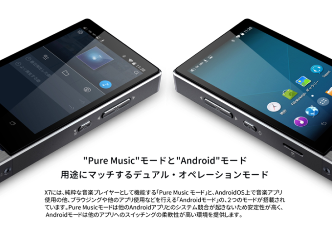 fiio-x7-pure-android-mode