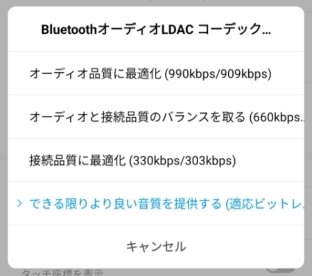android-wh-1000xm3-ldac-audio-setting