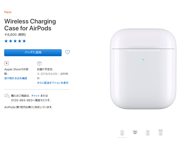 wireless-charing-case-for-airpods